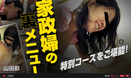 Heyzoで山田彩がムラムラした生竿を丁寧にフェラしそのまま背面騎乗で連続昇天
